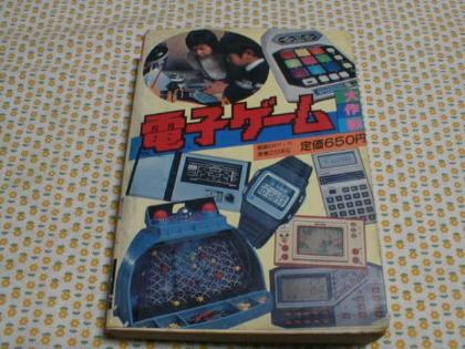 gamewatchbook